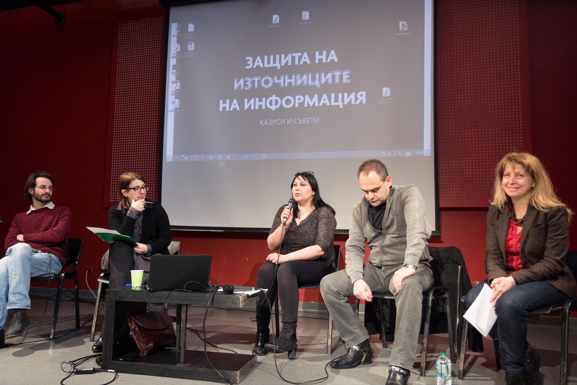 Българското законодателство не гарантира достатъчна защита на източниците на информация