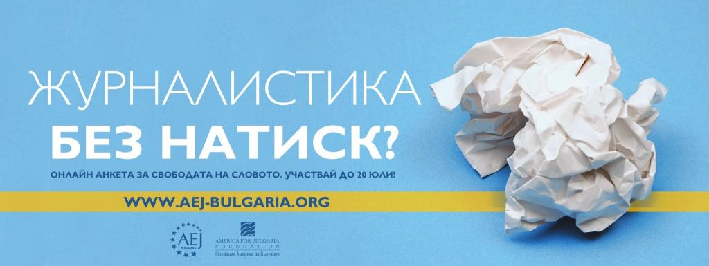АЕЖ-България започва трето поред онлайн проучване на свободата на словото у нас