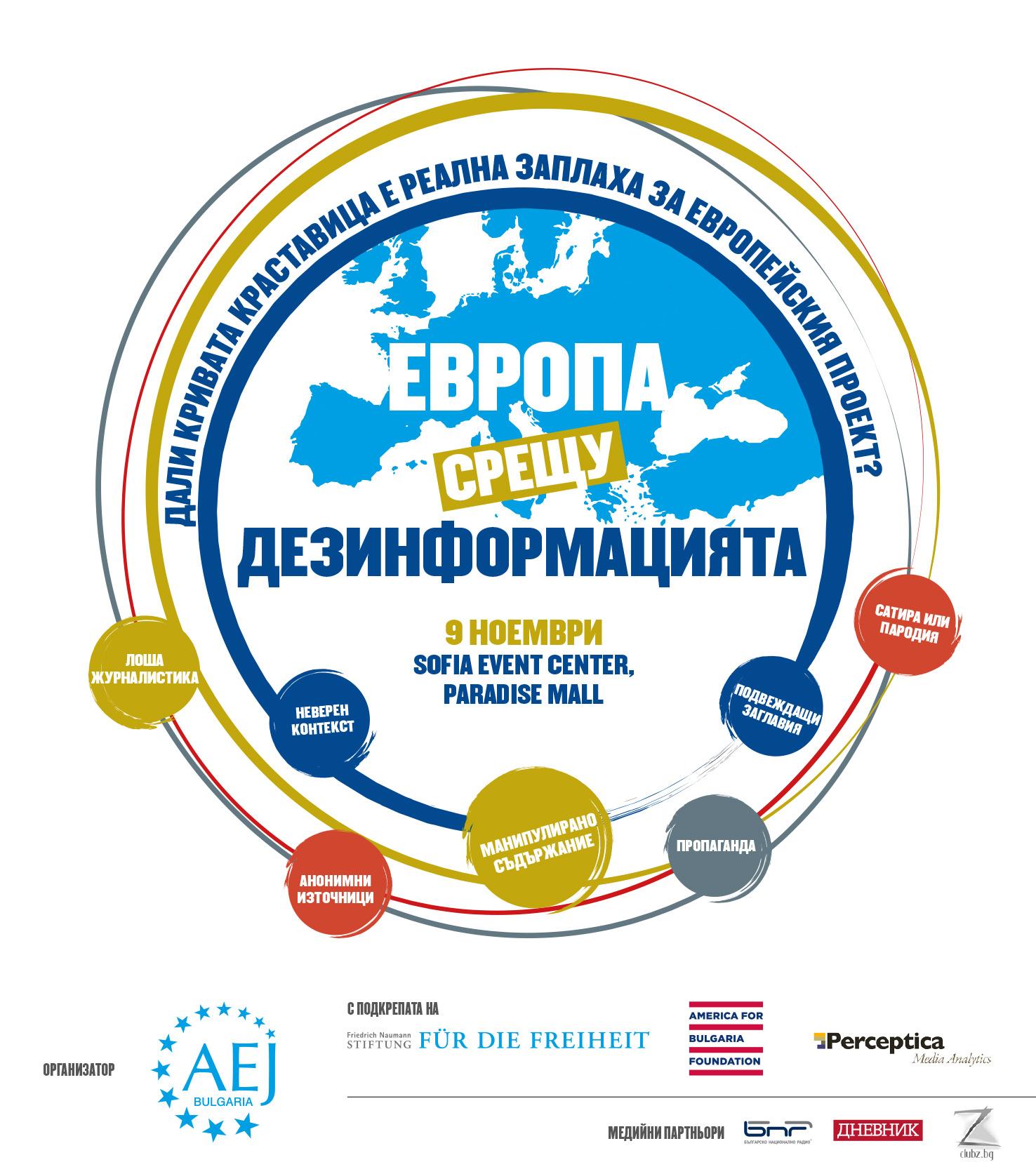 Международна конференция и журналистически обучения проследяват пътя на фалшивите новини