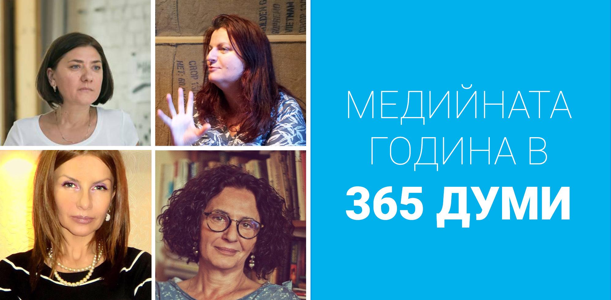 """Медийната 2017 година в """"365 думи"""""""