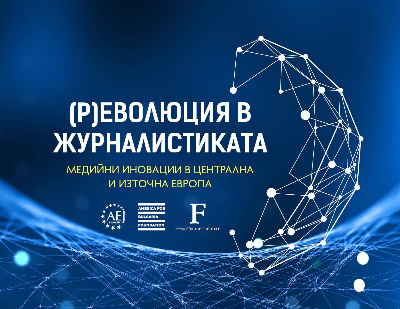 АЕЖ-България представя медийните иновации в Централна и Източна Европа