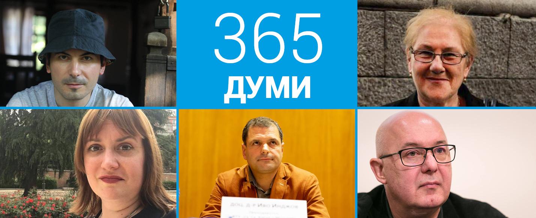 Прогнози: Медийната година през погледа на експертите
